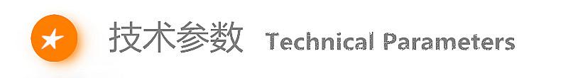 3技术参数.jpg